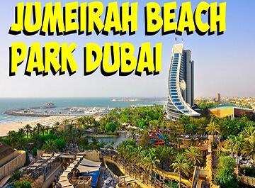 پارک ساحلی جمیرا دبی ( Jumeirah Beach )