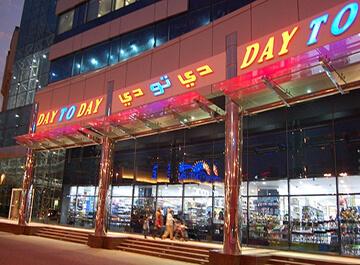 مرکز خرید دی تو دی دبی ( Day to Day )